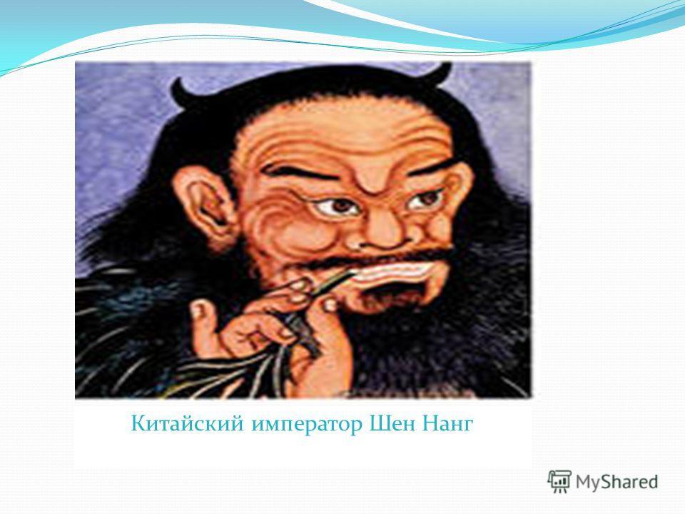 Китайский император Шен Нанг