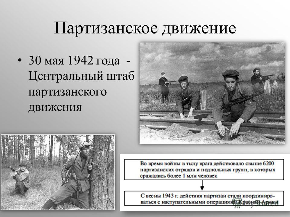 Партизанское движение 30 мая 1942 года - Центральный штаб партизанского движения