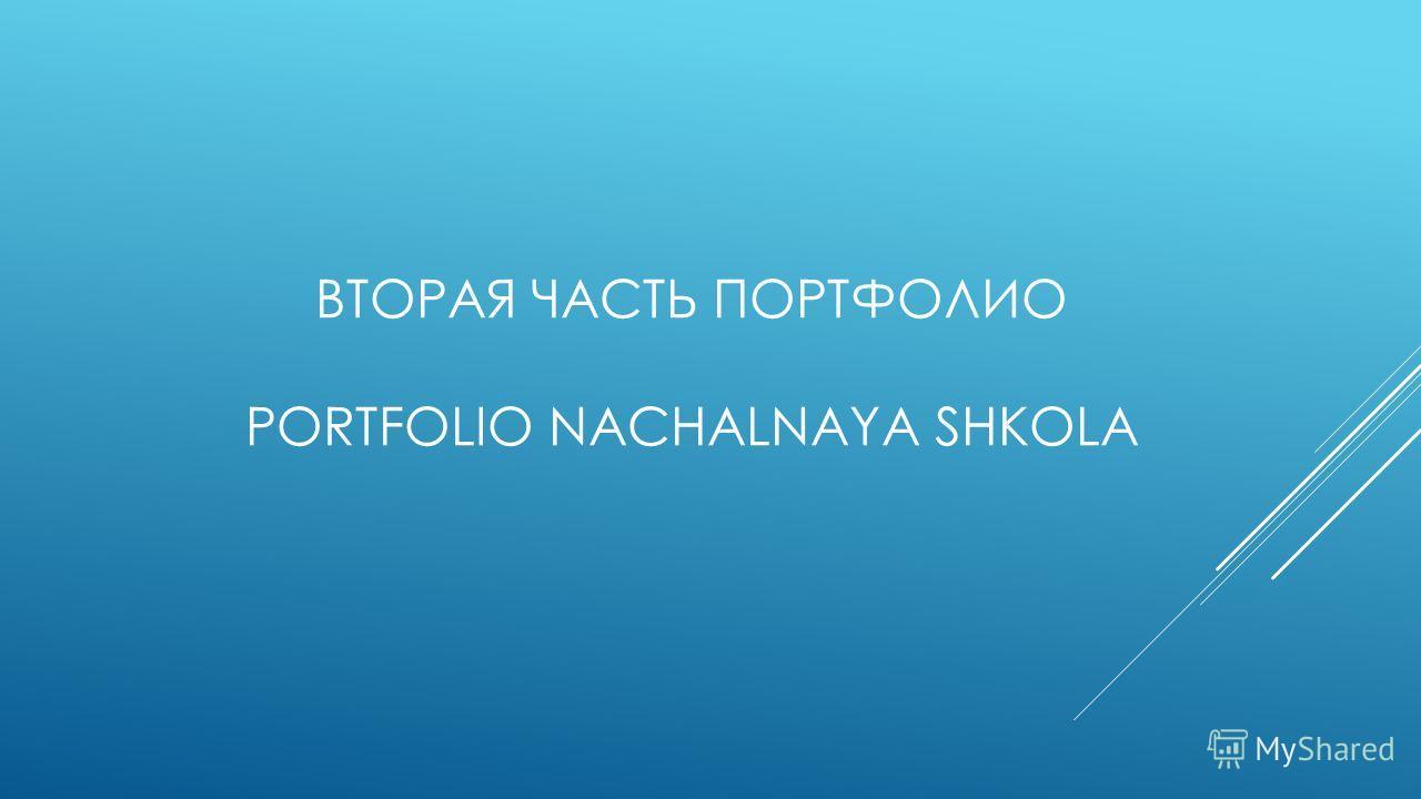 ВТОРАЯ ЧАСТЬ ПОРТФОЛИО PORTFOLIO NACHALNAYA SHKOLA