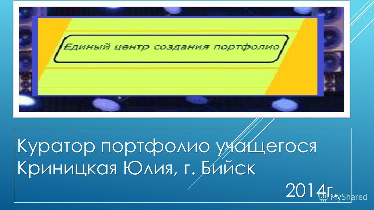 Куратор портфолио учащегося Криницкая Юлия, г. Бийск 2014г.