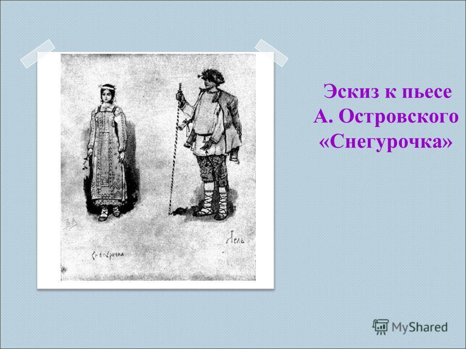 Э скиз к пьесе А. Островского «Снегурочка»