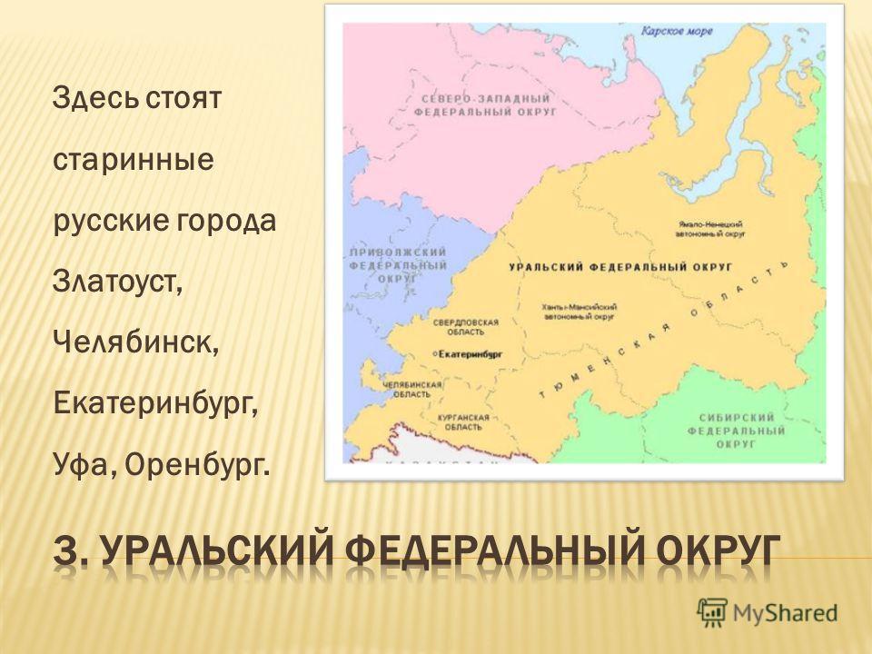 Здесь стоят старинные русские города Златоуст, Челябинск, Екатеринбург, Уфа, Оренбург.