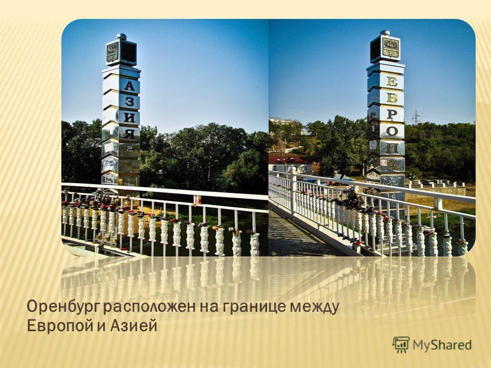 Оренбург расположен на границе между Европой и Азией
