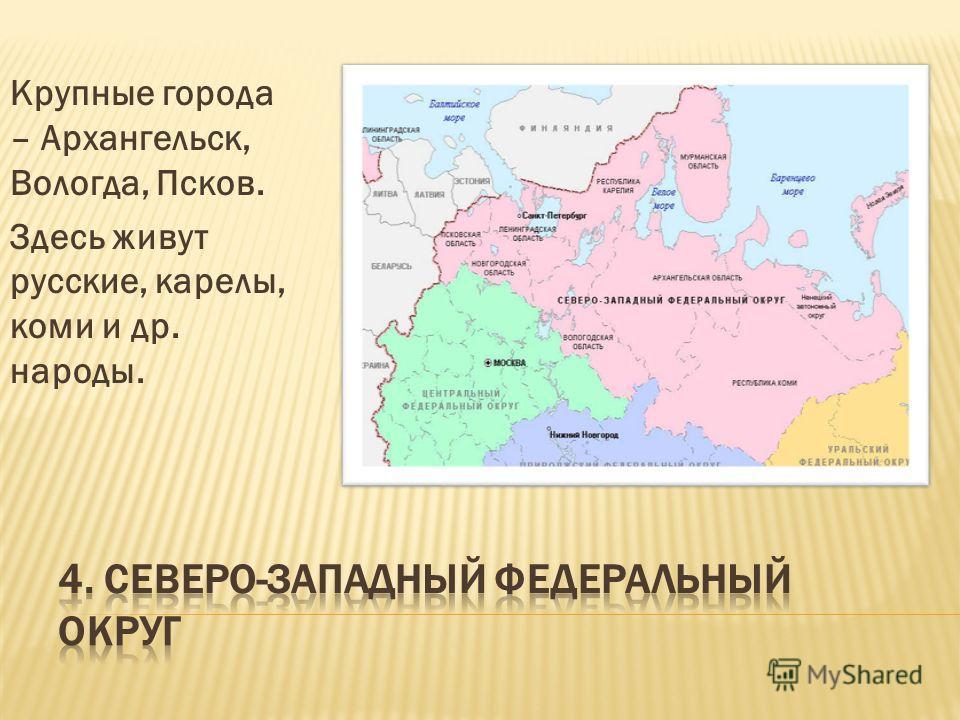 Крупные города – Архангельск, Вологда, Псков. Здесь живут русские, карелы, коми и др. народы.
