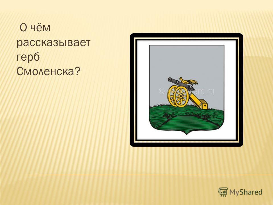 О чём рассказывает герб Смоленска?