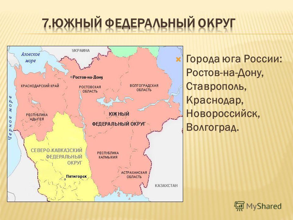 Города юга России: Ростов-на-Дону, Ставрополь, Краснодар, Новороссийск, Волгоград.