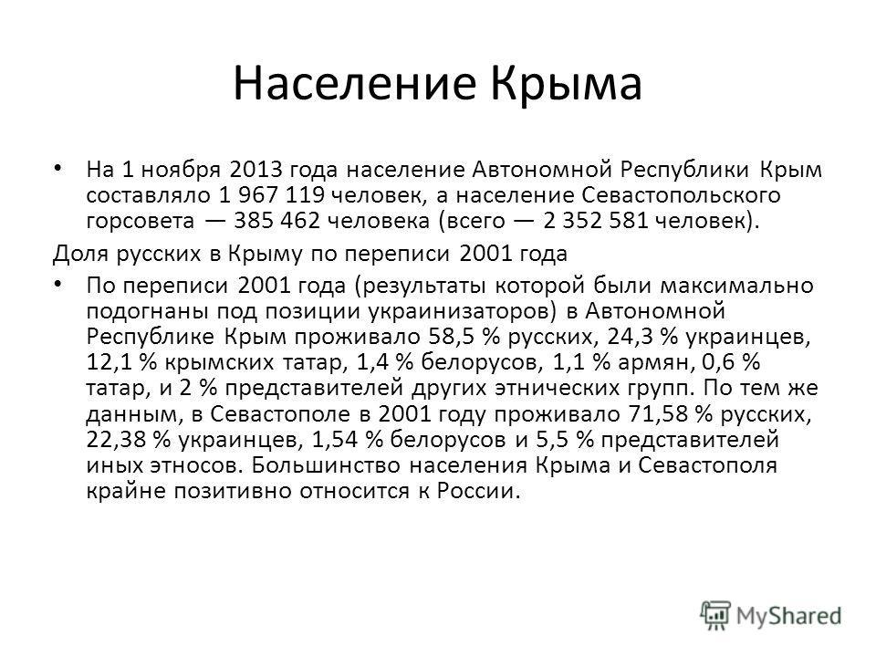 Население Крыма На 1 ноября 2013 года население Автономной Республики Крым составляло 1 967 119 человек, а население Севастопольского горсовета 385 462 человека (всего 2 352 581 человек). Доля русских в Крыму по переписи 2001 года По переписи 2001 го