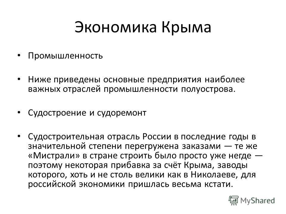 Экономика Крыма Промышленность Ниже приведены основные предприятия наиболее важных отраслей промышленности полуострова. Судостроение и судоремонт Судостроительная отрасль России в последние годы в значительной степени перегружена заказами те же «Мист
