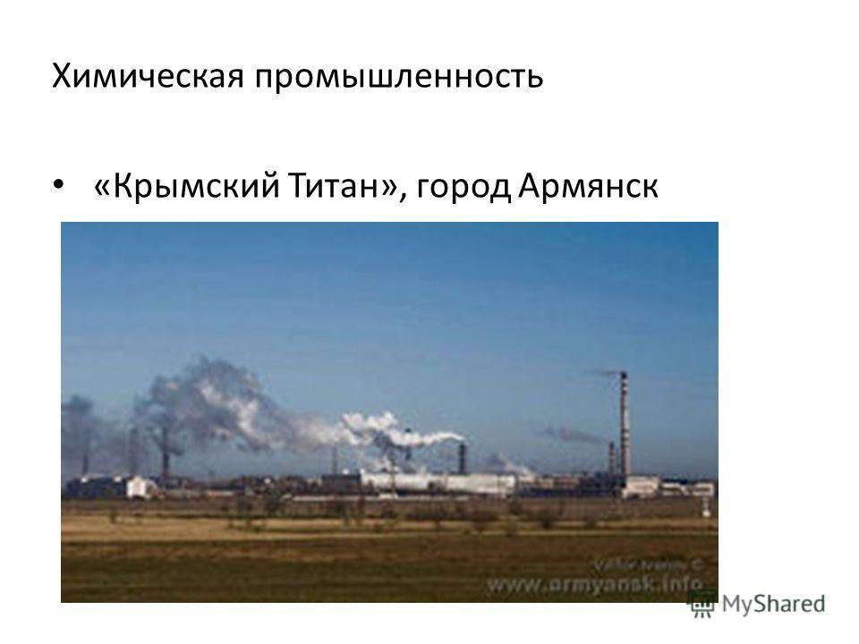 Химическая промышленность «Крымский Титан», город Армянск