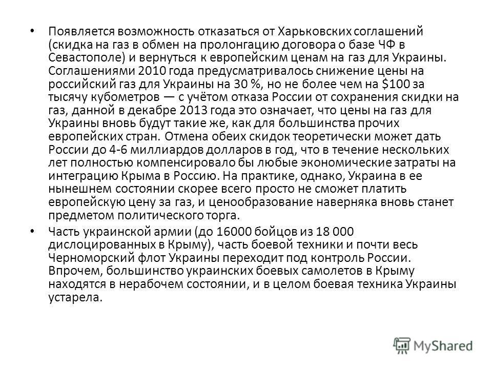 Появляется возможность отказаться от Харьковских соглашений (скидка на газ в обмен на пролонгацию договора о базе ЧФ в Севастополе) и вернуться к европейским ценам на газ для Украины. Соглашениями 2010 года предусматривалось снижение цены на российск