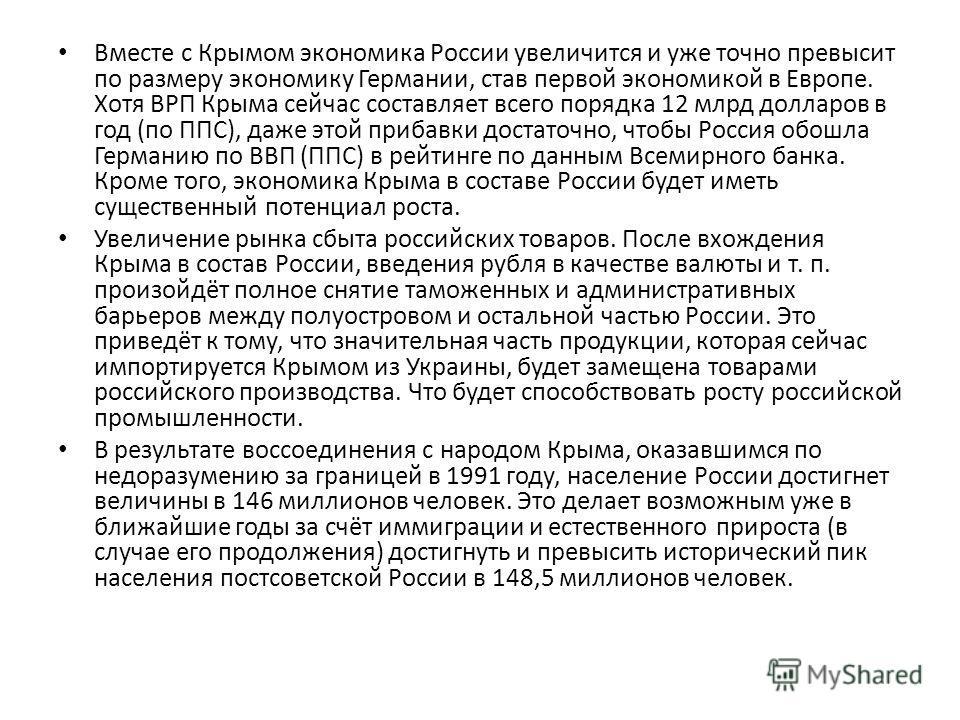 Вместе с Крымом экономика России увеличится и уже точно превысит по размеру экономику Германии, став первой экономикой в Европе. Хотя ВРП Крыма сейчас составляет всего порядка 12 млрд долларов в год (по ППС), даже этой прибавки достаточно, чтобы Росс