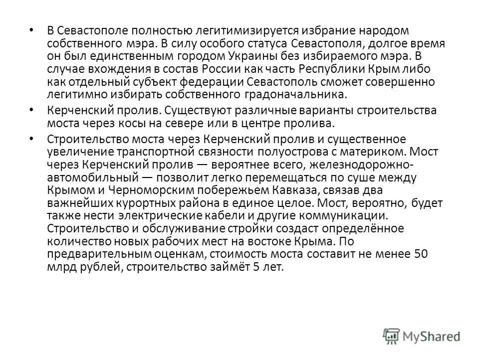 В Севастополе полностью легитимизируется избрание народом собственного мэра. В силу особого статуса Севастополя, долгое время он был единственным городом Украины без избираемого мэра. В случае вхождения в состав России как часть Республики Крым либо