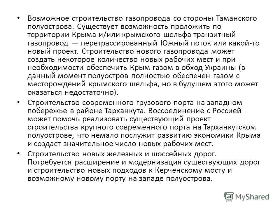Возможное строительство газопровода со стороны Таманского полуострова. Существует возможность проложить по территории Крыма и/или крымского шельфа транзитный газопровод перетрассированный Южный поток или какой-то новый проект. Строительство нового га