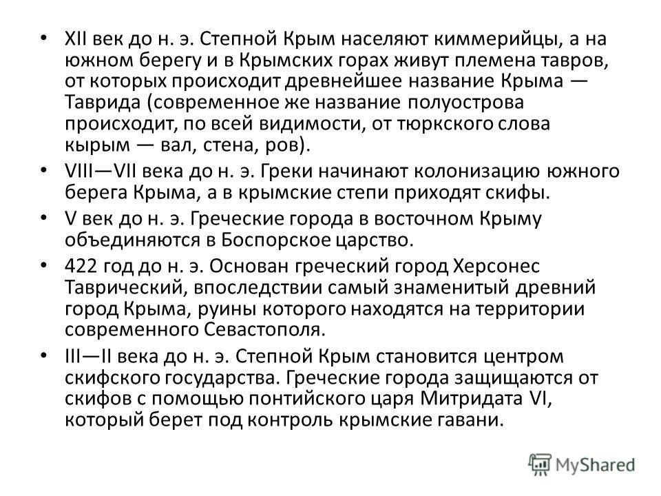 XII век до н. э. Степной Крым населяют киммерийцы, а на южном берегу и в Крымских горах живут племена тавров, от которых происходит древнейшее название Крыма Таврида (современное же название полуострова происходит, по всей видимости, от тюркского сло