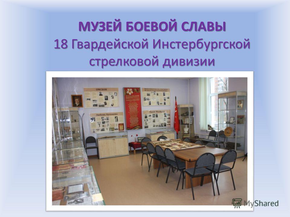 МУЗЕЙ БОЕВОЙ СЛАВЫ 18 Гвардейской Инстербургской стрелковой дивизии