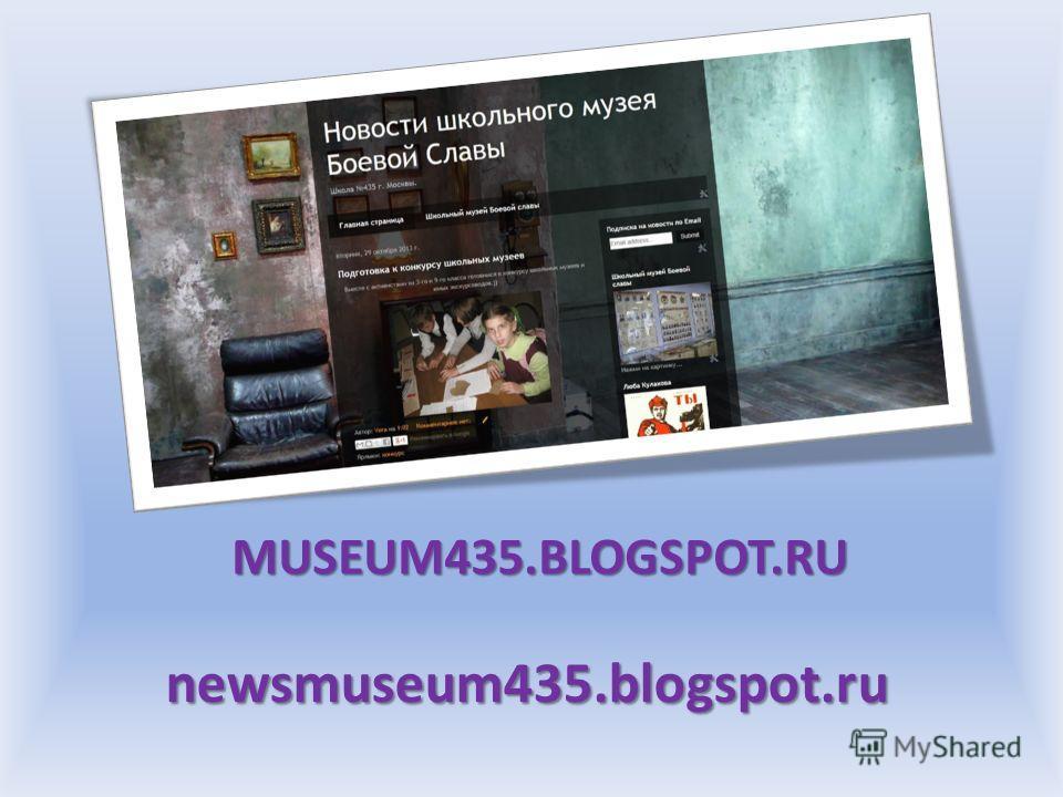 MUSEUM435.BLOGSPOT.RU newsmuseum435.blogspot.ru