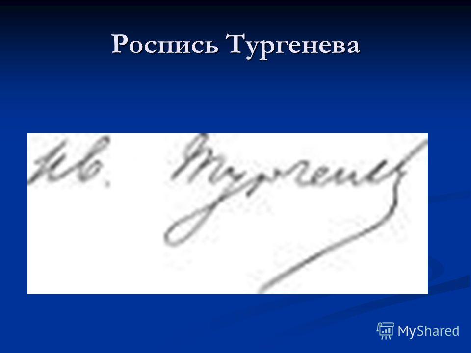 Роспись Тургенева