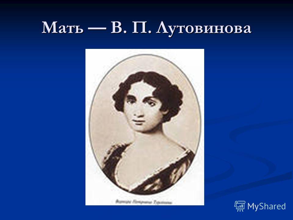 Мать В. П. Лутовинова
