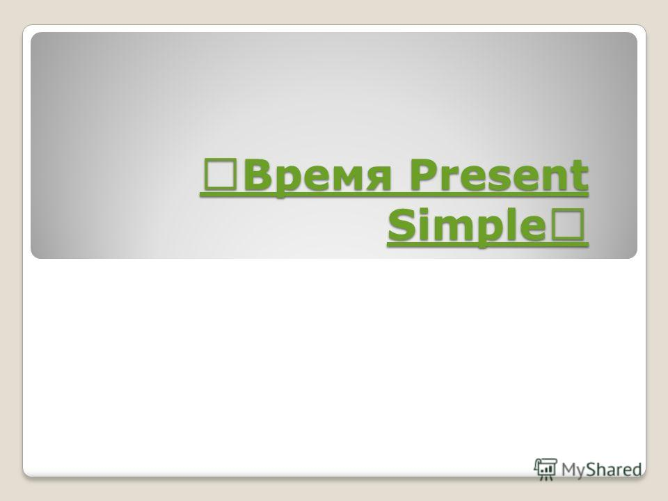 Время Present Simple Время Present Simple Время Present Simple Время Present Simple