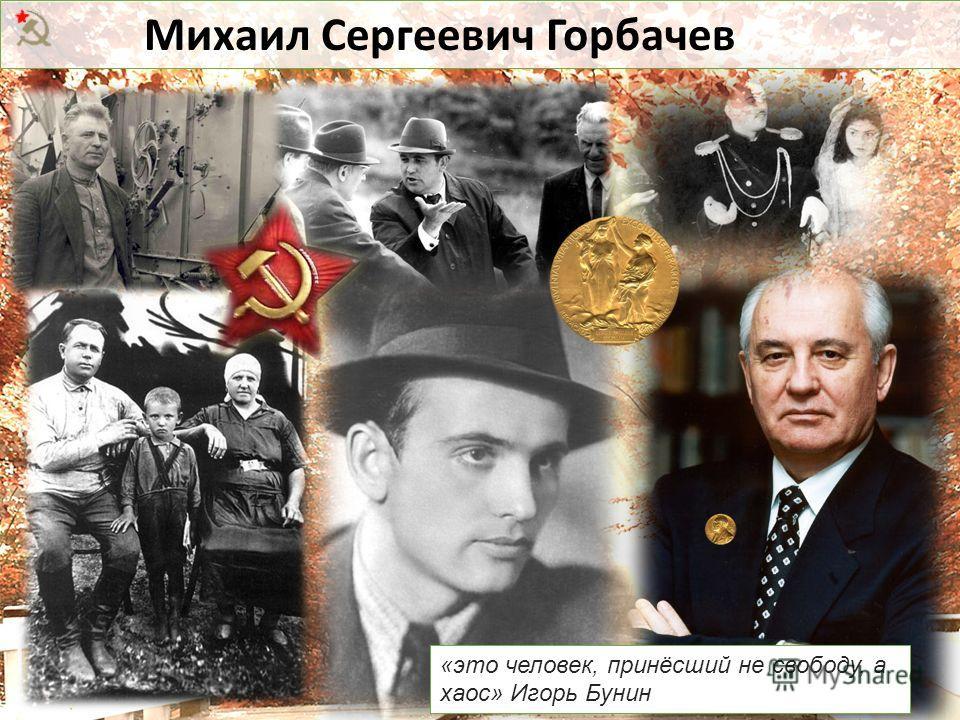 Михаил Сергеевич Горбачев «это человек, принёсший не свободу, а хаос» Игорь Бунин