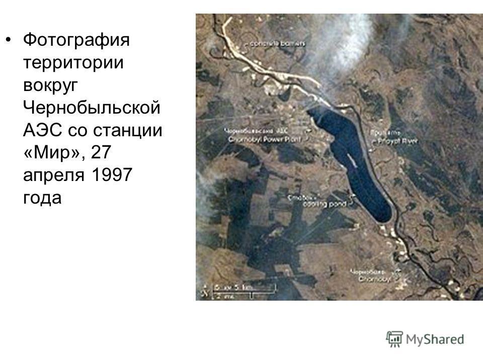 Фотография территории вокруг Чернобыльской АЭС со станции «Мир», 27 апреля 1997 года