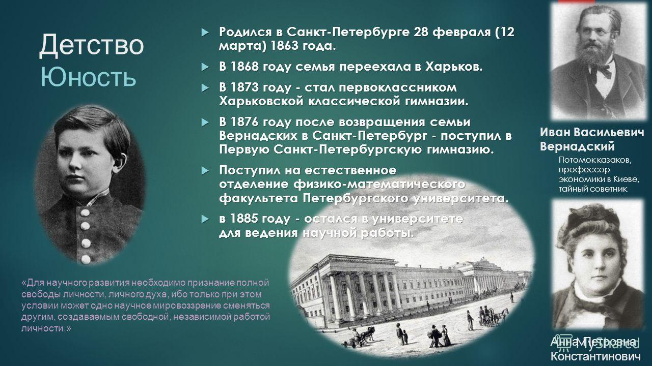Детство Родился в Санкт-Петербурге 28 февраля (12 марта) 1863 года. Родился в Санкт-Петербурге 28 февраля (12 марта) 1863 года. В 1868 году семья переехала в Харьков. В 1868 году семья переехала в Харьков. В 1873 году - стал первоклассником Харьковск