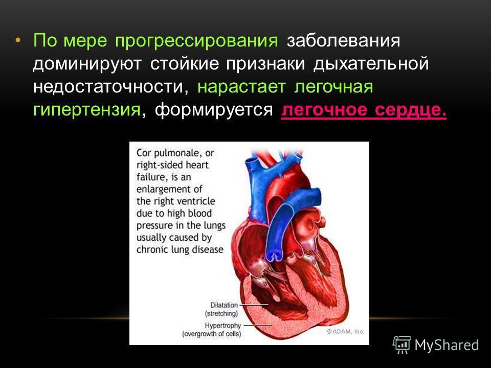 По мере прогрессирования заболевания доминируют стойкие признаки дыхательной недостаточности, нарастает легочная гипертензия, формируется легочное сердце.