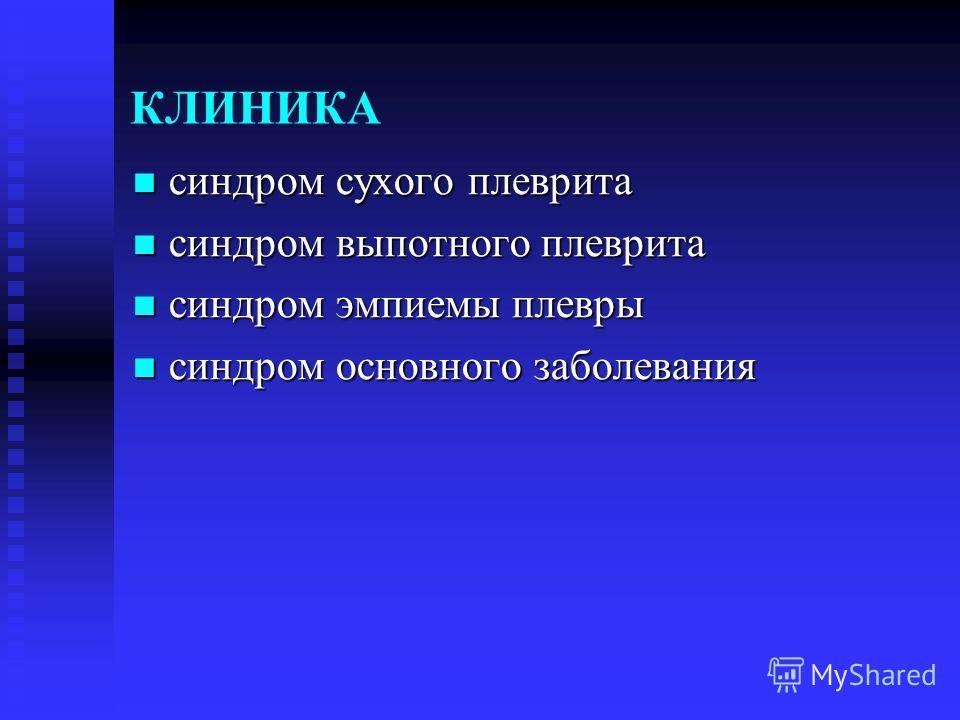 КЛИНИКА синдром сухого плеврита синдром сухого плеврита синдром выпотного плеврита синдром выпотного плеврита синдром эмпиемы плевры синдром эмпиемы плевры синдром основного заболевания синдром основного заболевания