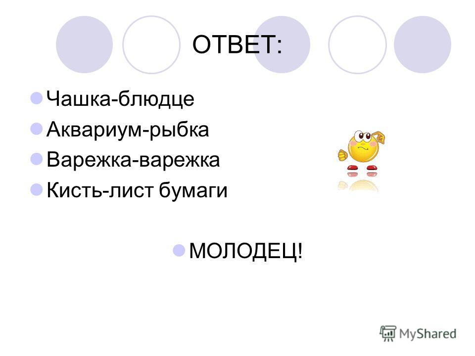 ОТВЕТ: Чашка-блюдце Аквариум-рыбка Варежка-варежка Кисть-лист бумаги МОЛОДЕЦ!