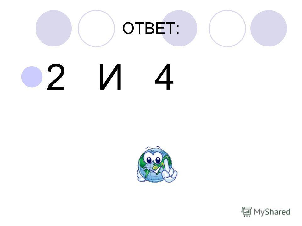 ОТВЕТ: 2 И 4