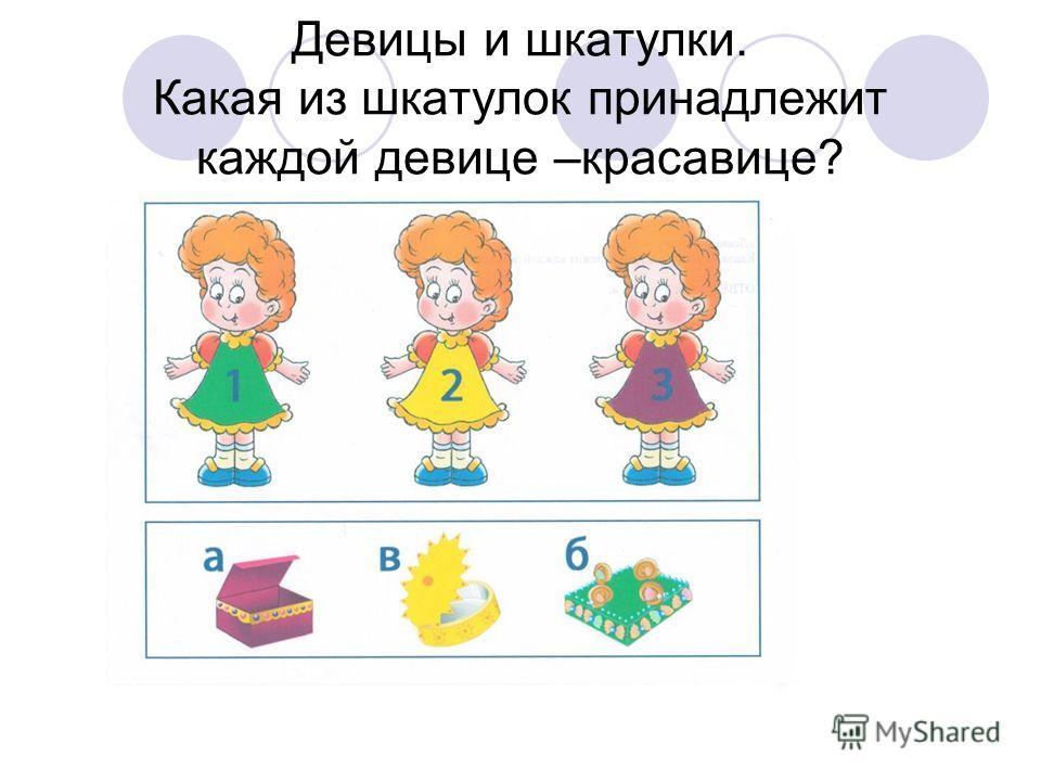 Девицы и шкатулки. Какая из шкатулок принадлежит каждой девице –красавице?