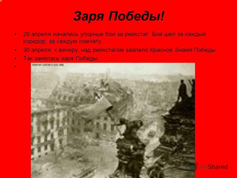 В результате победы под Сталинградом и на Курской дуге наступил коренной перелом в ходе войны 1944 год был ознаменован серией новых грандиозных и победоносных операций Красной Армии. В октябре государственная граница СССР восстановилась на всё протяж