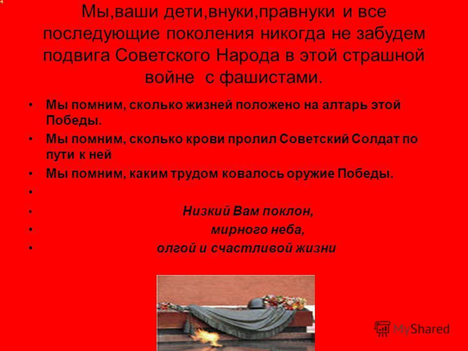 День 9 мая 1945 года стал Днём Победы, в этот день Москва салютовала победителям 30 залпами из тысячи орудий.