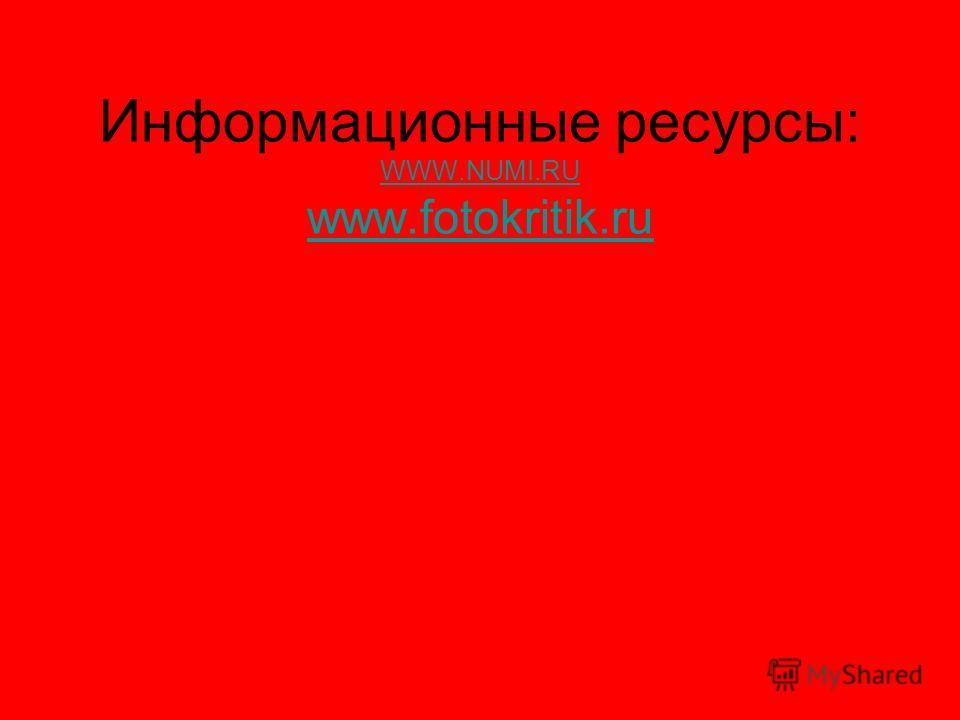 Мы,ваши дети,внуки,правнуки и все последующие поколения никогда не забудем подвига Советского Народа в этой страшной войне с фашистами. Мы помним, сколько жизней положено на алтарь этой Победы. Мы помним, сколько крови пролил Советский Солдат по пути