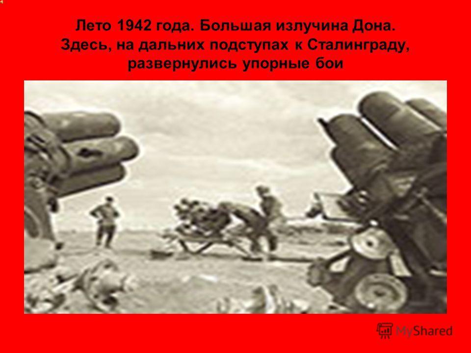 «Всё для фронта, всё для Победы!»