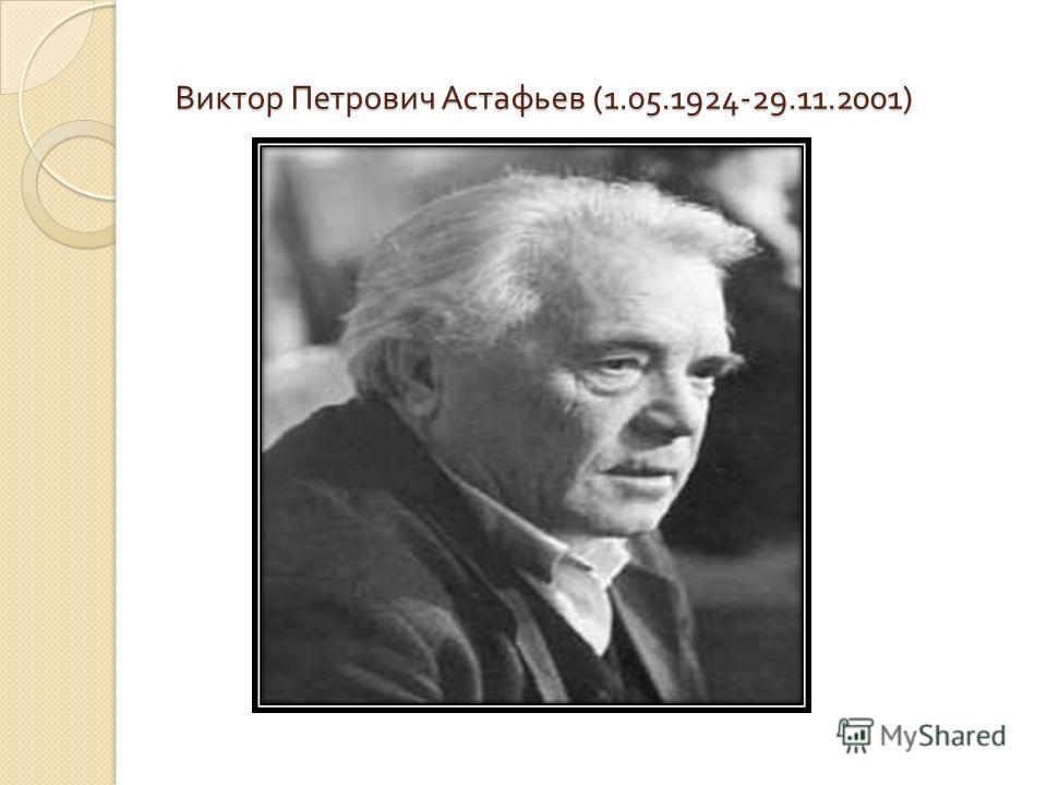 Виктор Петрович Астафьев (1.05.1924-29.11.2001)