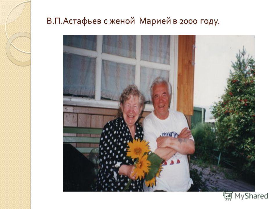 В. П. Астафьев с женой Марией в 2000 году.