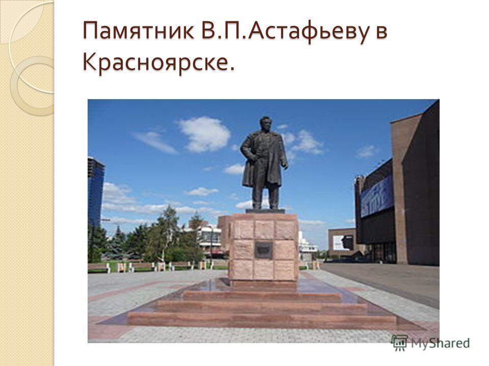 Памятник В. П. Астафьеву в Красноярске.