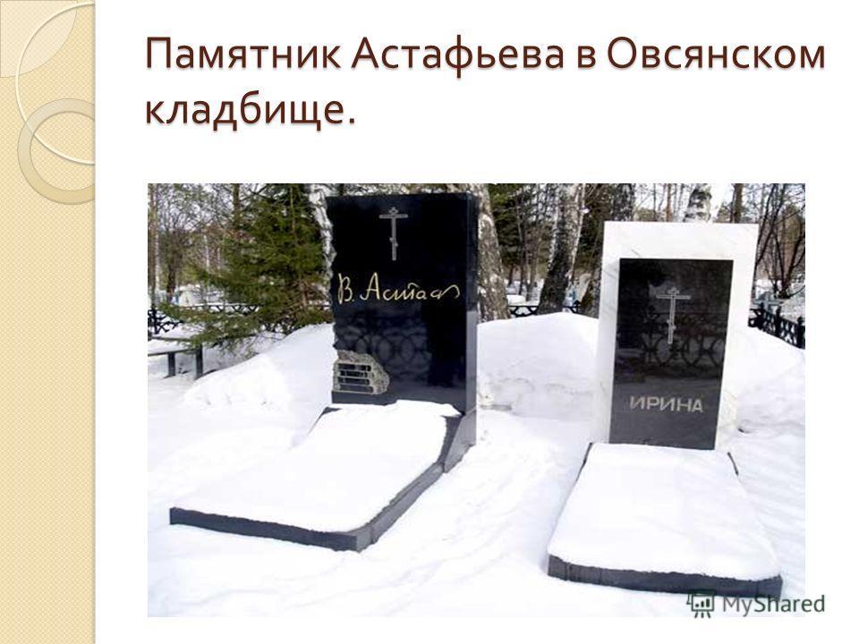 Памятник Астафьева в Овсянском кладбище.