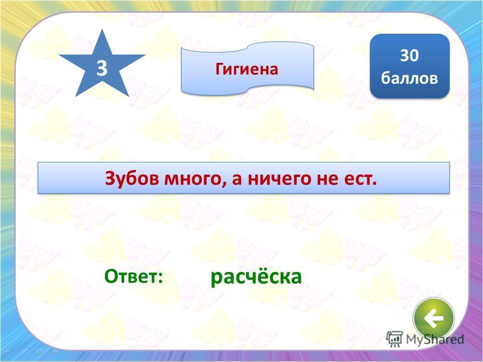 Ответ: расчёска 30 баллов 3 Гигиена Зубов много, а ничего не ест.