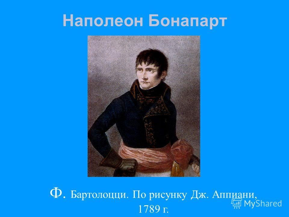 Наполеон Бонапарт Ф. Бартолоцци. По рисунку Дж. Аппиани, 1789 г.
