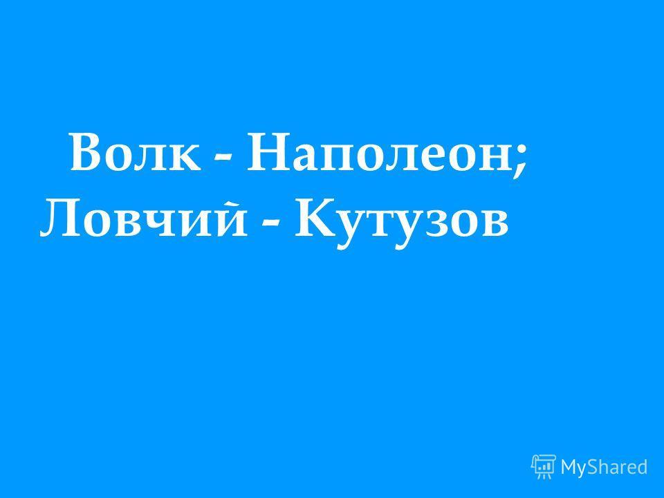 Волк - Наполеон; Ловчий - Кутузов