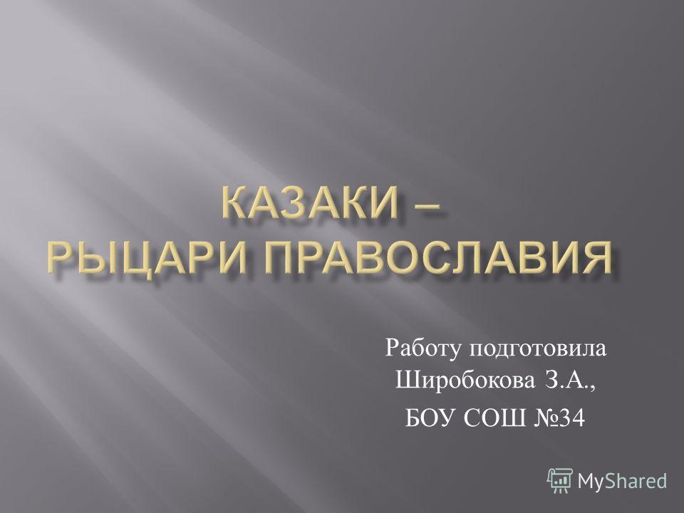 Работу подготовила Широбокова З. А., БОУ СОШ 34