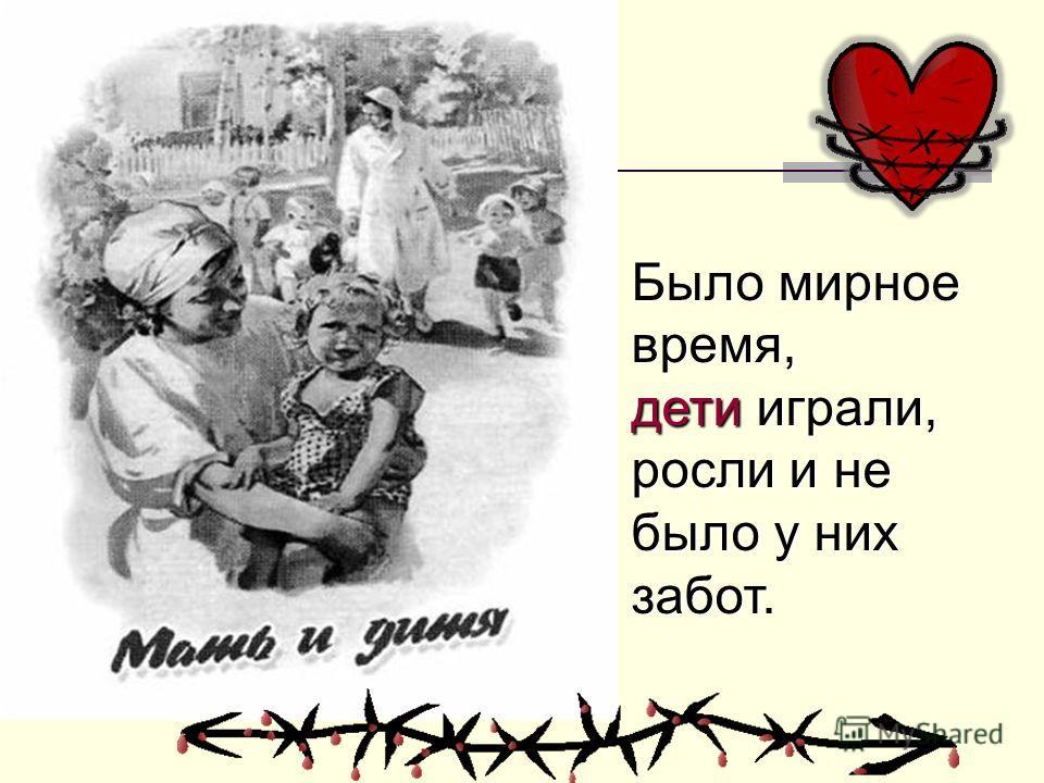Было мирное время, дети играли, росли и не было у них забот.