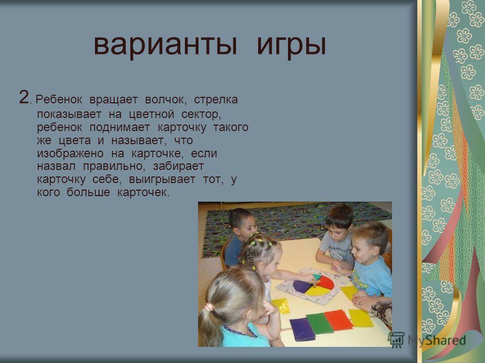 варианты игры 2. Ребенок вращает волчок, стрелка показывает на цветной сектор, ребенок поднимает карточку такого же цвета и называет, что изображено на карточке, если назвал правильно, забирает карточку себе, выигрывает тот, у кого больше карточек.