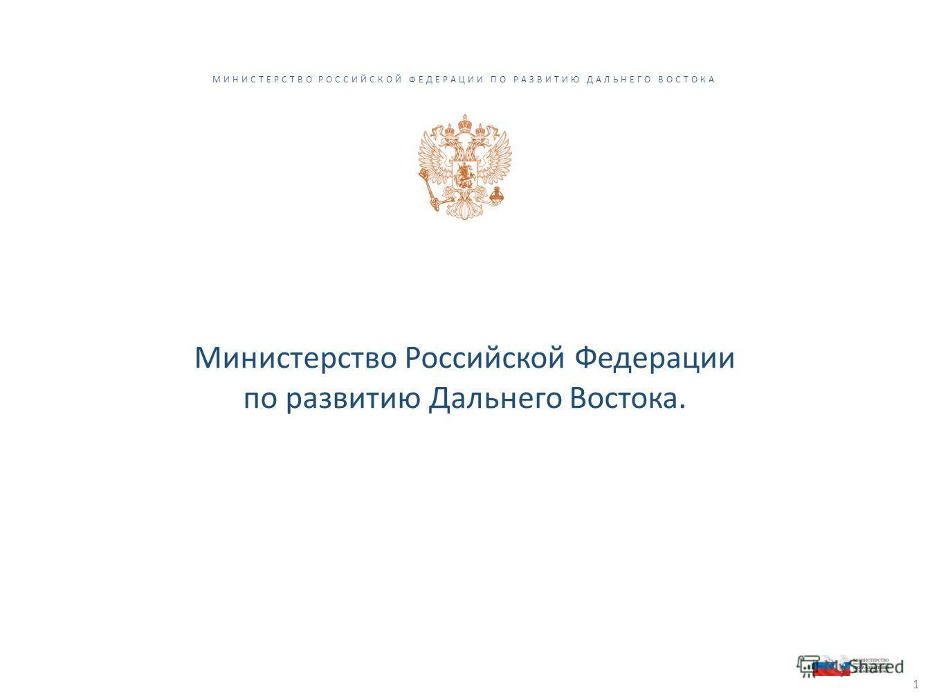 МИНИСТЕРСТВО РОССИЙСКОЙ ФЕДЕРАЦИИ ПО РАЗВИТИЮ ДАЛЬНЕГО ВОСТОКА Министерство Российской Федерации по развитию Дальнего Востока. 1