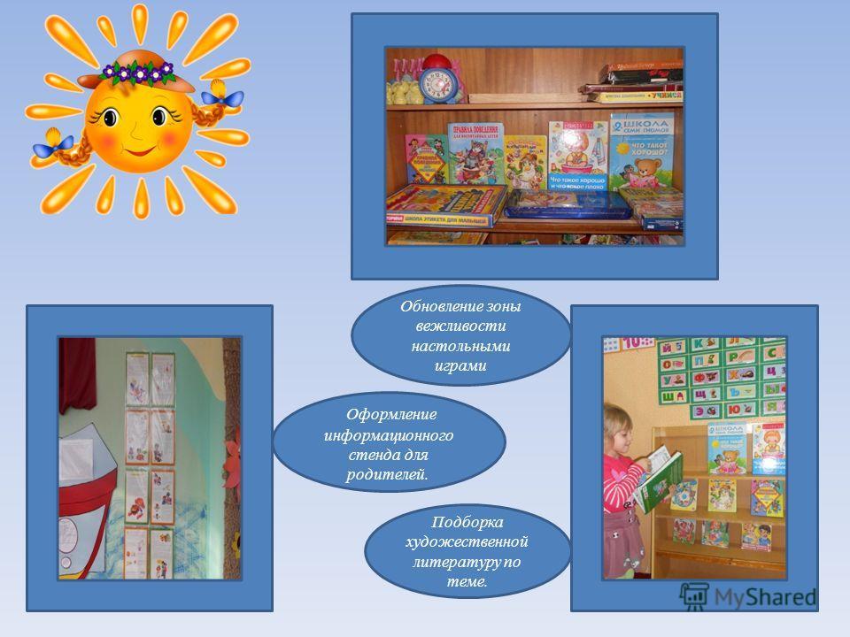Обновление зоны вежливости настольными играми Оформление информационного стенда для родителей. Подборка художественной литературу по теме.
