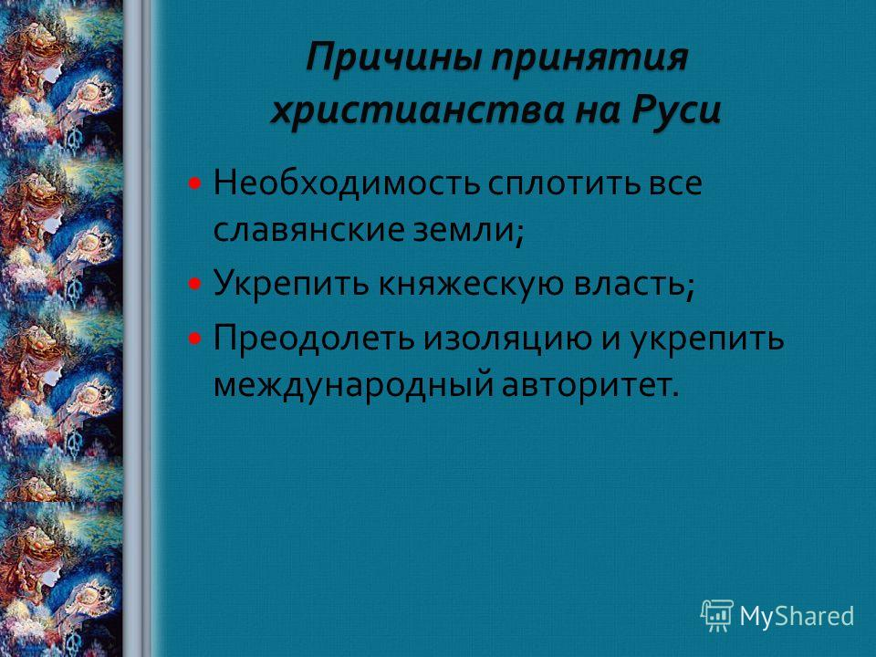Савка Н.В., учитель истории 2008 год Причины принятия христианства на Руси Необходимость сплотить все славянские земли ; Укрепить княжескую власть ; Преодолеть изоляцию и укрепить международный авторитет.