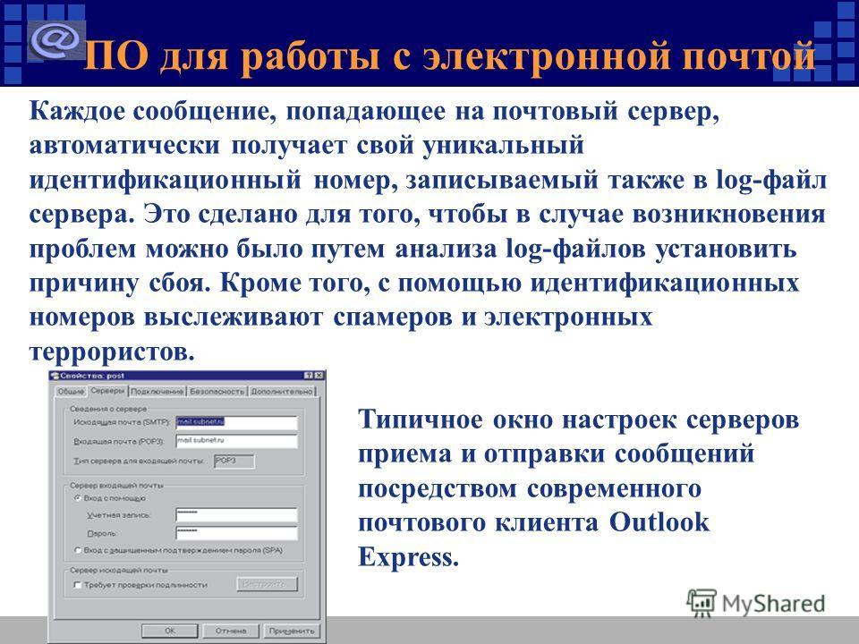 Типичное окно настроек серверов приема и отправки сообщений посредством современного почтового клиента Outlook Express. Каждое сообщение, попадающее на почтовый сервер, автоматически получает свой уникальный идентификационный номер, записываемый такж
