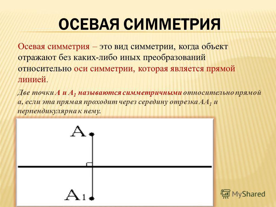 О Фигуры, обладающие центральной симметрией Центром симметрии окружности является центр окружности, а центром симметрии параллелограмма и куба точка пересечения его диагоналей. О О